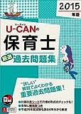 2015年版 U-CANの保育士 厳選過去問題集 (ユーキャンの資格試験シリーズ)