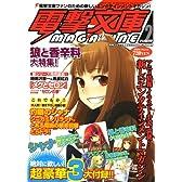 電撃文庫MAGAZINE (マガジン 2008年 03月号 [雑誌]
