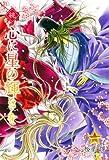 続 心に星の輝きを(1) (ブレイドコミックス)