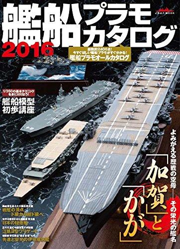 艦船プラモカタログ2016 (イカロス・ムック)