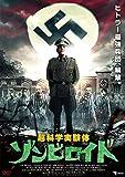超科学実験体 ゾンビロイド [DVD]