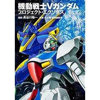 機動戦士Vガンダム プロジェクト・エクソダス (カドカワコミックス・エース)