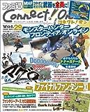 ファミ通Connect!On-コネクト!オン- Vol.29 MAY (エンターブレインムック)