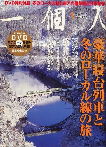 一個人 (いっこじん) 2008年 01月号 [雑誌]