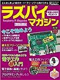 ラズパイマガジン 2015年秋号(日経BPパソコンベストムック) (日経BPパソコンベストムック)
