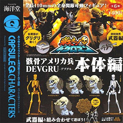 カプセルQキャラクターズ 戦え!ドクロマン 骸骨アメリカ兵DEVGRU-デブグル- 本体編 全6種セット