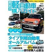 最新!!軽自動車購入ガイド―全59モデルを完全網羅!!最新の値引き限界額も一目 (SAKURA・MOOK 56)