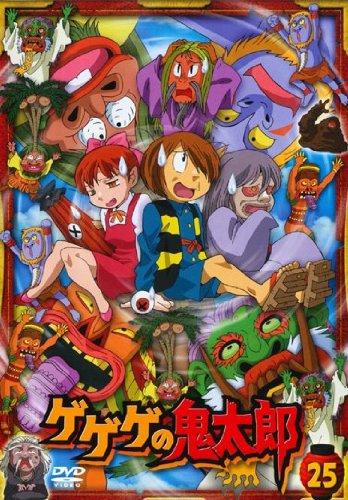 ゲゲゲの鬼太郎 25(第69話 第71話) 2007年TVアニメ版