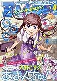 月刊 COMIC BLADE (コミックブレイド) 2010年 04月号 [雑誌]