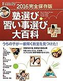 プレジデントFamily 塾選び習い事選び大百科2016 完全保存版 (プレジデントムック)