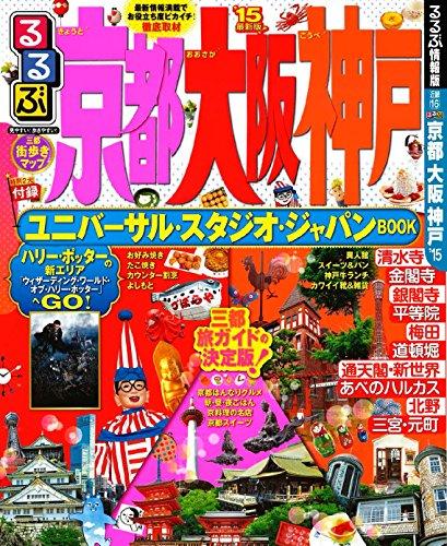 るるぶ京都 大阪 神戸'15 (国内シリーズ)