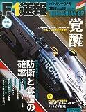 F1 (エフワン) 速報 2013年 8/29号 [雑誌]