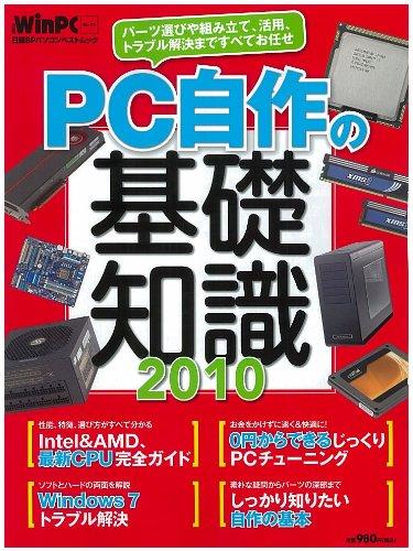 PC自作の基礎知識2010