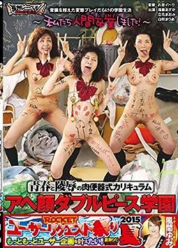 青春と陵辱の肉便器式カリキュラム アヘ顔ダブルピース学園 [DVD]