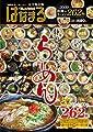 静岡のうまいラーメンが食べたい!! はなまるグルメNAVI