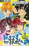 好きです鈴木くん!! 公式ファンブック 完全版!! (フラワーコミックススペシャル)