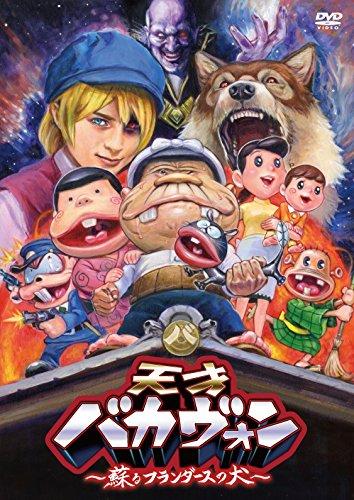 天才バカヴォン~蘇るフランダースの犬~ DVD