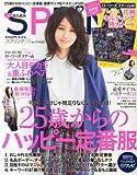 spring (スプリング) 2013年 11月号