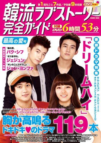 韓流ラブストーリー完全ガイド 最高の愛号(DVD付) (COSMIC MOOK)