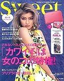 Sweet(スウィート) 2016年 05 月号 [雑誌]
