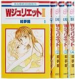 WジュリエットII コミック 1-4巻セット (花とゆめコミックス)