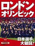 ロンドンオリンピック2012: 速報写真集 30回目の記念大会