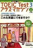 TOEIC Test プラス・マガジン 2007年 03月号 [雑誌]