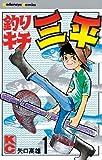 釣りキチ三平(1)