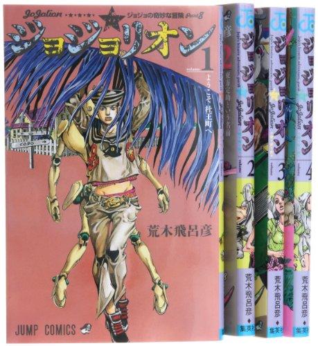 ジョジョリオン コミック 1-4巻セット (ジャンプコミックス)