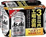 アサヒ スーパードライ 鮮度実感 パック 350ml×6缶パック