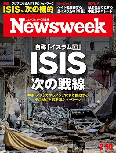 週刊ニューズウィーク日本版 「特集:ISIS 次の戦略」〈2015年 2/10号〉 [雑誌]