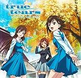 TVアニメ「true tears」ドラマCD