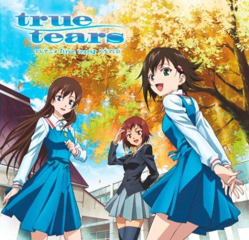 TVアニメ true tears ドラマCD