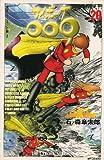 サイボーグ009 (20) (MFコミックス)