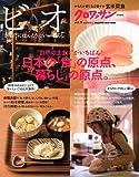 クロワッサン特別編集 ビオ vol.9 (マガジンハウスムック)