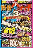 最新3DSゲーム攻略ガイドVOL.8 (MSムック)