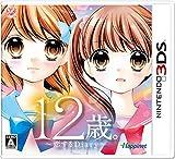 12歳。~恋するDiary~ (【早期購入特典】早期購入W特典QRコードカード 同梱) 【予約購入特典】恋するおまもり 付