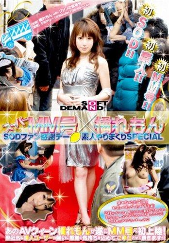 スーパーMM号×橘れもん SODファン感謝デー素人やりまくりSPECIAL [DVD]