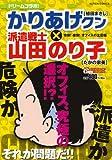 ドリームコラボ!かりあげクン×派遣戦士山田のり子 (アクションコミックス)