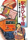 駅弁ひとり旅(12) (アクションコミックス)