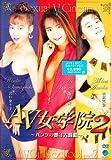 AV女学院 2 パンツの奥は大騒動![DVD]