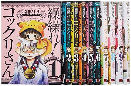 繰繰れ! コックリさん コミック 1-10巻セット (ガンガンコミックスJOKER)