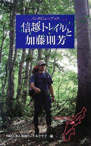 信越トレイルと加藤則芳