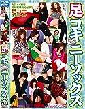 足コキ ニーソックス [DVD]