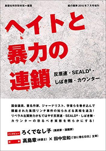 ヘイトと暴力の連鎖-反原連-SEALDs-しばき隊-カウンター『紙の爆弾』7月号増刊