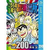 こちら葛飾区亀有公園前派出所 200 (ジャンプコミックスDIGITAL)