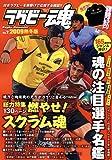 ラグビー魂 Vol.7 (2009熱冬版) (白夜ムック Vol. 339)