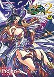戦乙女ヴァルキリー2 (二次元ドリームコミックス182)