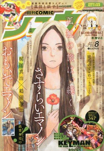 月刊 COMIC (コミック) リュウ 2012年 08月号 [雑誌]