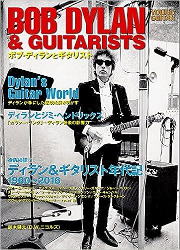 amazon ボブ・ディランとギタリスト (シンコー・ミュージックMOOK)